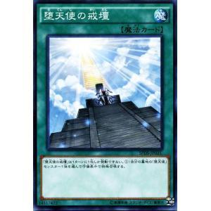遊戯王カード 堕天使の戒壇 ブースターSP デステニー・ソルジャーズ(SPDS) シングルカード SPDS-JP035-N|card-museum