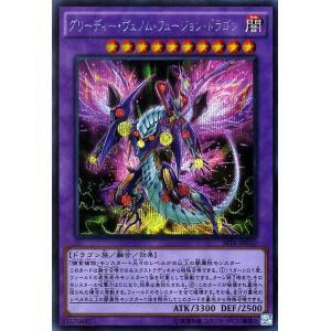 遊戯王 フュージョン・エンフォーサーズ(SPFE) / グリーディー・ヴェノム・フュージョン・ドラゴン(シークレットレア) card-museum