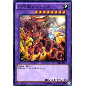 遊戯王 フュージョン・エンフォーサーズ(SPFE) / 召喚獣メガラニカ|card-museum