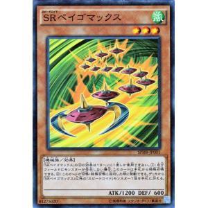 遊戯王カード SRベイゴマックス(スーパーレア) / ハイスピードライダーズ / シングルカード|card-museum