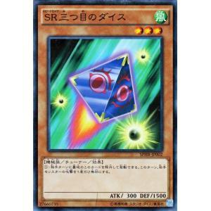 遊戯王 SR三つ目のダイス / ハイスピードライダーズ / シングルカード|card-museum