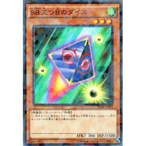 遊戯王カード SR三つ目のダイス(ノーマルパラレル) / ハイスピードライダーズ / シングルカード|card-museum