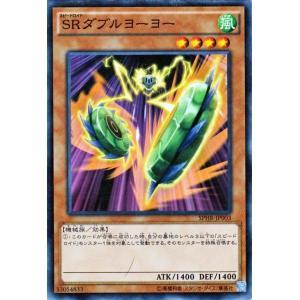 遊戯王 SRダブルヨーヨー / ハイスピードライダーズ / シングルカード|card-museum