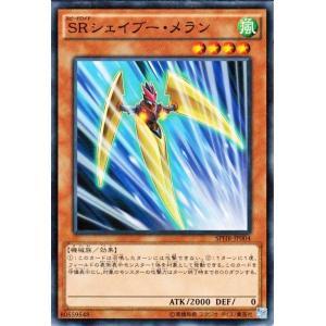 遊戯王 SRシェイブー・メラン / ハイスピードライダーズ / シングルカード|card-museum