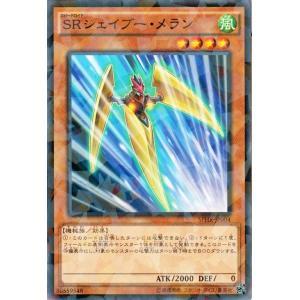 遊戯王カード SRシェイブー・メラン(ノーマルパラレル) / ハイスピードライダーズ / シングルカード|card-museum