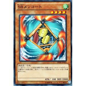 遊戯王 SRメンコート / ハイスピードライダーズ / シングルカード|card-museum
