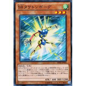 遊戯王 SRタケトンボーグ / ハイスピードライダーズ / シングルカード|card-museum