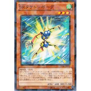 遊戯王カード SRタケトンボーグ(ノーマルパラレル) / ハイスピードライダーズ / シングルカード|card-museum