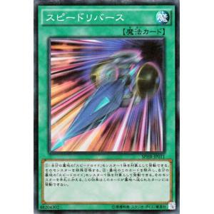 遊戯王 スピードリバース(スーパーレア) / ハイスピードライダーズ / シングルカード|card-museum