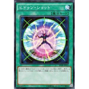 遊戯王カード ヒドゥン・ショット / ハイスピードライダーズ / シングルカード|card-museum