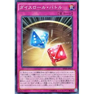 遊戯王 ダイスロール・バトル / ハイスピードライダーズ / シングルカード|card-museum