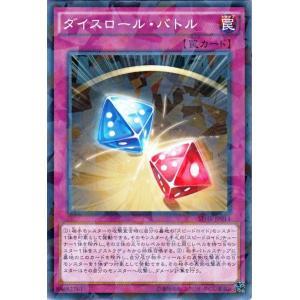 遊戯王 ダイスロール・バトル(ノーマルパラレル) / ハイスピードライダーズ / シングルカード|card-museum