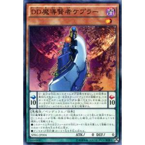 遊戯王カード DD魔導賢者ケプラー / レイジング・マスターズ / シングルカード|card-museum