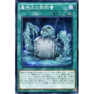 遊戯王カード 魔神王の契約書 / レイジング・マスターズ / シングルカード|card-museum