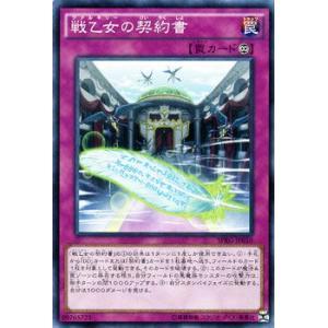 遊戯王カード 戦乙女の契約書 / レイジング・マスターズ / シングルカード|card-museum