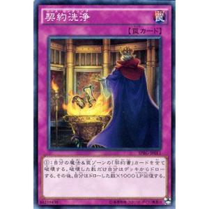 遊戯王カード 契約洗浄 / レイジング・マスターズ / シングルカード|card-museum