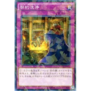 遊戯王カード 契約洗浄(ノーマルパラレル) / レイジング・マスターズ / シングルカード|card-museum