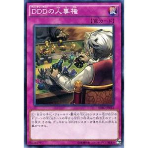 遊戯王カード DDDの人事権 / レイジング・マスターズ / シングルカード|card-museum