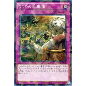 遊戯王カード DDDの人事権(ノーマルパラレル) / レイジング・マスターズ / シングルカード|card-museum