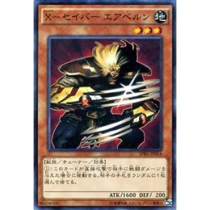 遊戯王カード X−セイバー エアベルン / レイジング・マスターズ / シングルカード|card-museum