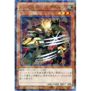 遊戯王カード X−セイバー エアベルン(ノーマルパラレル) / レイジング・マスターズ / シングルカード|card-museum