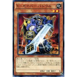 遊戯王カード X−セイバー パシウル / レイジング・マスターズ / シングルカード|card-museum