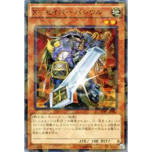 遊戯王カード X−セイバー パシウル(ノーマルパラレル) / レイジング・マスターズ / シングルカード|card-museum