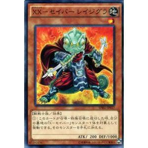 遊戯王カード XX−セイバー レイジグラ / レイジング・マスターズ / シングルカード|card-museum