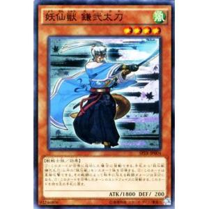 遊戯王カード 妖仙獣 鎌弐太刀 / トライブ・フォース / シングルカード|card-museum