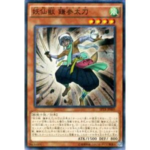 遊戯王カード 妖仙獣 鎌参太刀 / トライブ・フォース / シングルカード|card-museum