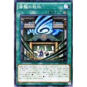 遊戯王カード 修験の妖社 / トライブ・フォース / シングルカード|card-museum