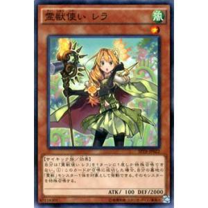 遊戯王カード 霊獣使い レラ / トライブ・フォース / シングルカード|card-museum