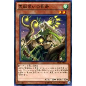 遊戯王カード 霊獣使いの長老 / トライブ・フォース / シングルカード|card-museum