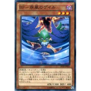 遊戯王カード BF−疾風のゲイル / トライブ・フォース / シングルカード|card-museum