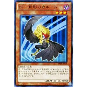 遊戯王 BF−月影のカルート / トライブ・フォース / シングルカード|card-museum