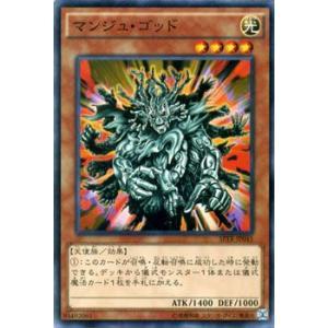 遊戯王 マンジュ・ゴッド / トライブ・フォース / シングルカード|card-museum