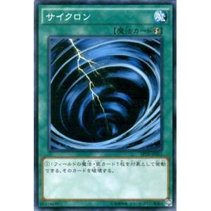 遊戯王 サイクロン / トライブ・フォース / シングルカード|card-museum