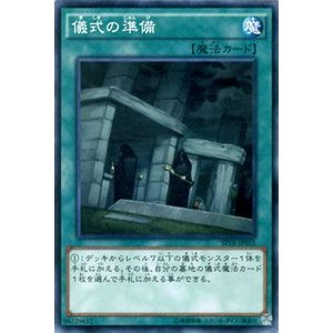 遊戯王カード 儀式の準備 / トライブ・フォース / シングルカード|card-museum