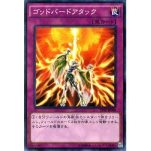 遊戯王 ゴッドバードアタック / トライブ・フォース / シングルカード|card-museum
