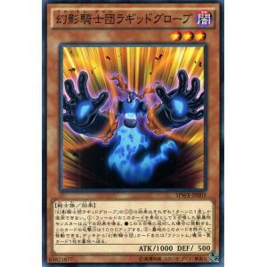 遊戯王カード 幻影騎士団ラギッドグローブ ウィング・レイダーズ(SPWR) シングルカード SPWR-JP003-N card-museum