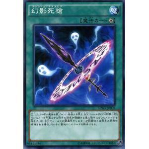 遊戯王 幻影死槍 ウィング・レイダーズ(SPWR) シングルカード SPWR-JP008-N card-museum