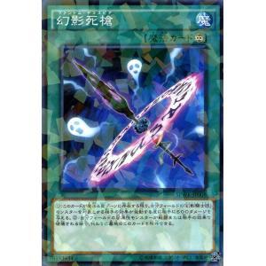 遊戯王カード 幻影死槍(ノーマルパラレル) ウィング・レイダーズ(SPWR) シングルカード SPWR-JP008-NP card-museum