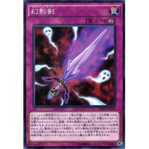 遊戯王カード 幻影剣 ウィング・レイダーズ(SPWR) シングルカード SPWR-JP010-N card-museum