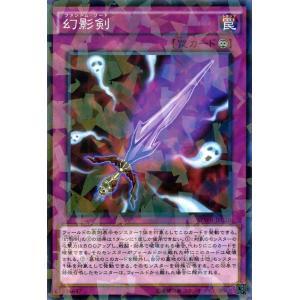 遊戯王カード 幻影剣(ノーマルパラレル) ウィング・レイダーズ(SPWR) シングルカード SPWR-JP010-NP card-museum