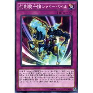 遊戯王 幻影騎士団シャドーベイル ウィング・レイダーズ(SPWR) シングルカード SPWR-JP012-N card-museum