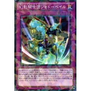 遊戯王カード 幻影騎士団シャドーベイル(ノーマルパラレル) ウィング・レイダーズ(SPWR) シングルカード SPWR-JP012-NP card-museum