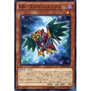 遊戯王カード RR−ラスト・ストリクス ウィング・レイダーズ(SPWR) シングルカード SPWR-JP015-N|card-museum