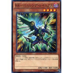 遊戯王カード RR−バニシング・レイニアス ウィング・レイダーズ(SPWR) シングルカード SPWR-JP016-N|card-museum