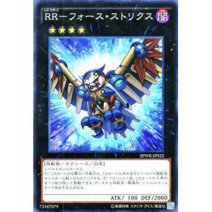 遊戯王カード RR−フォース・ストリクス(スーパーレア) ウィング・レイダーズ(SPWR) シングルカード SPWR-JP022-SR|card-museum