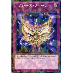 遊戯王カード エクシーズ・リボーン(ノーマルパラレル) ウィング・レイダーズ(SPWR) シングルカード SPWR-JP045-NP card-museum
